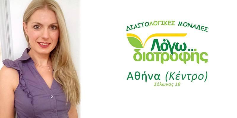 georgia kapwlh solwnos