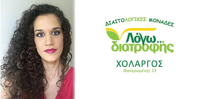 georgia papantwnopoulou