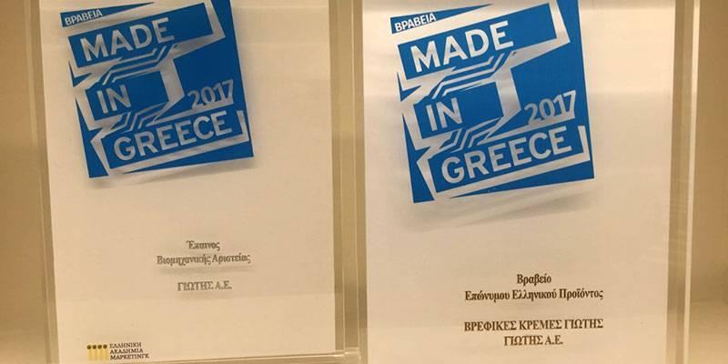 giotis dipli diakrisi made in greece 2017