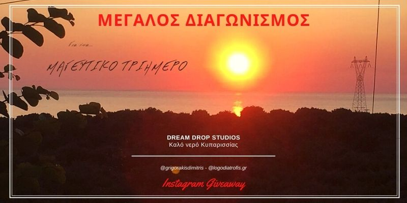 giveaway taksidi dream drop studios kalonero kyparissias