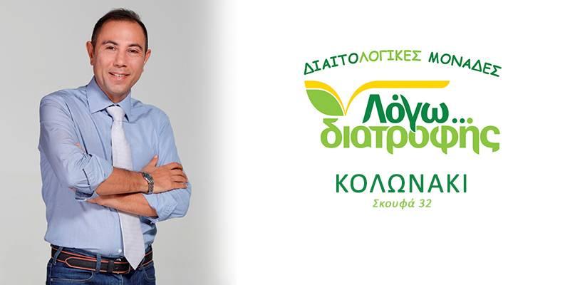 grigorakis kolwnaki diaitologiki monada logodiatrofis banner