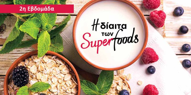 Η δίαιτα των Superfoods (Διαιτολόγιο: 2η εβδομάδα)