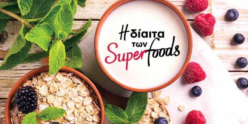 i diaita twn superfoods
