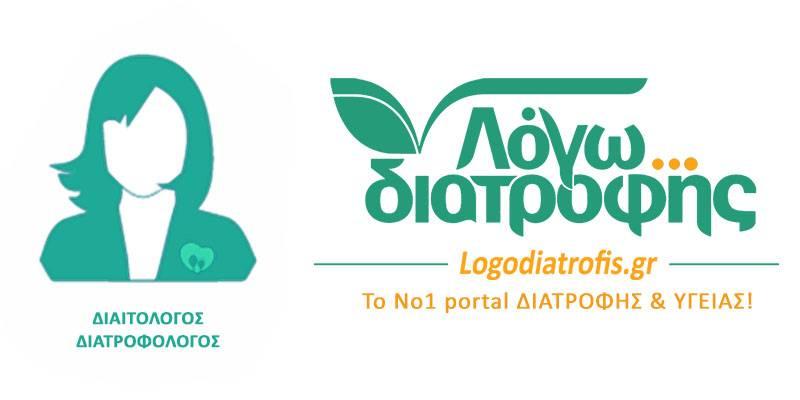 ipografi diaitologos logodiatrofisGr
