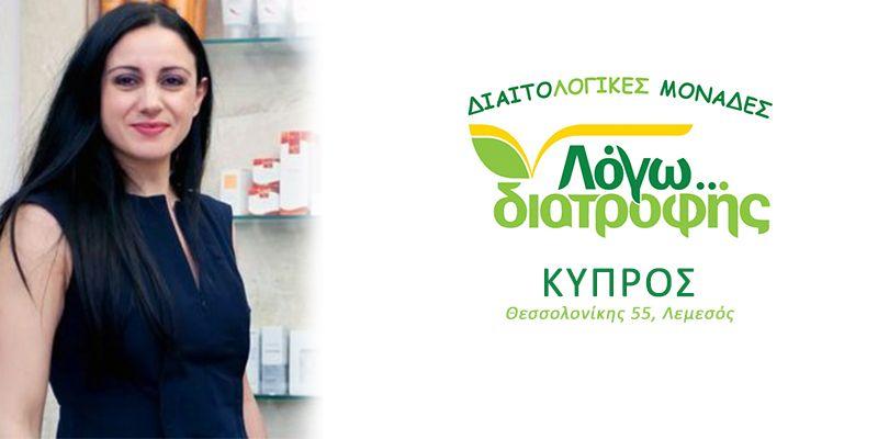 iwannou kipros lemesos diaitologiki monada logodiatrofis banner