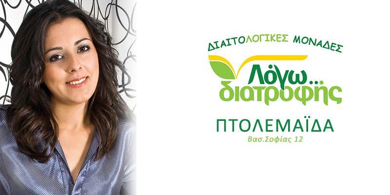kafetzi ptolemaida diaitologiki monada logodiatrofis banner