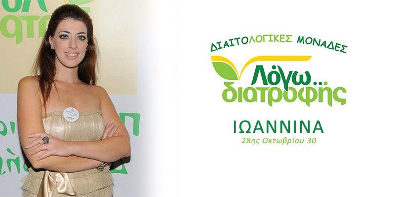 kapoglou iwannina diaitologiki monada logodiatrofis banner