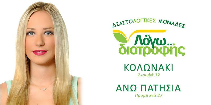 Μάνθα Κασκάνη