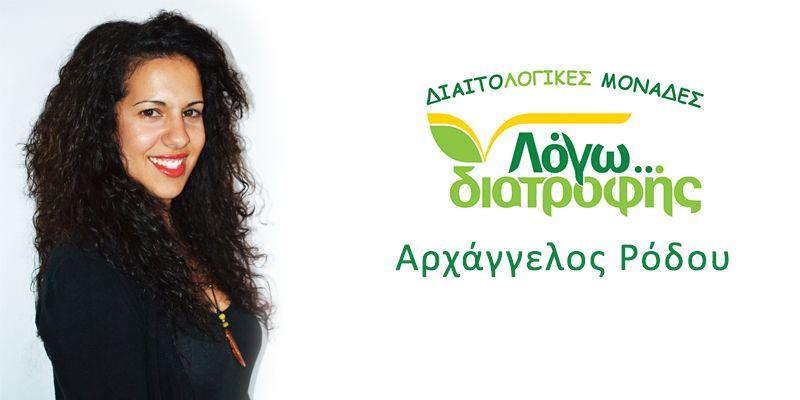 kontogiannou arxaggelos rodos diaitologiki monada logodiatrofis banner