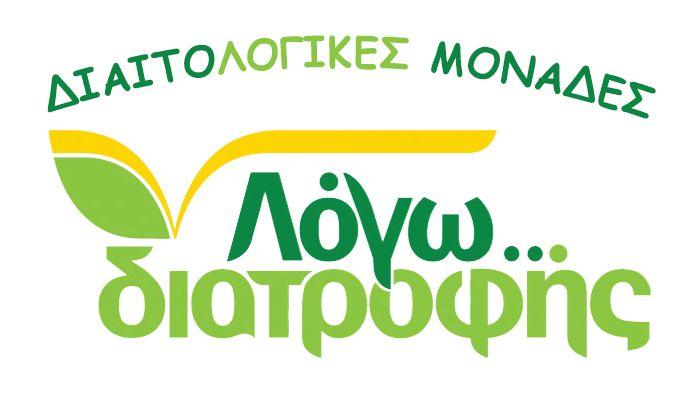 logo diaitologikes monades
