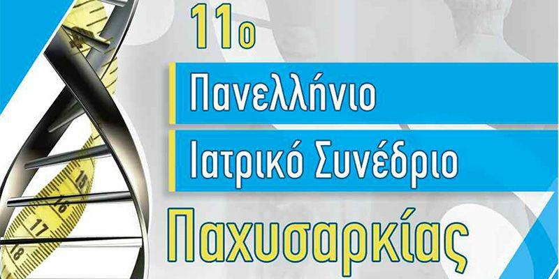 logodiatrofis 11 panellinio iatriko synedrio paxysarkias 1