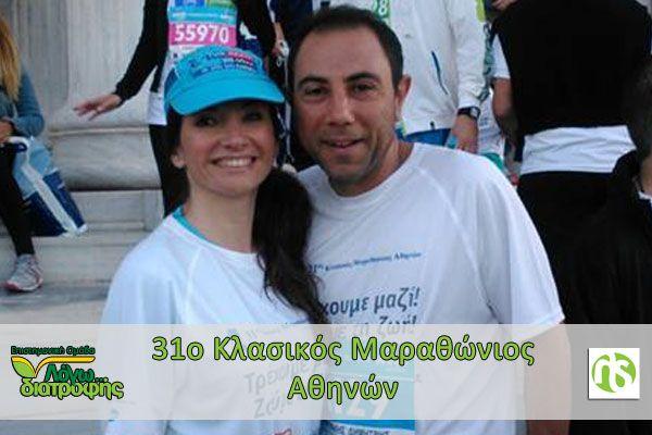 logodiatrofis omada ellhnikh pneumonologikh etairia symmeteixe 31 klasiko mara8wnio a8hnwn