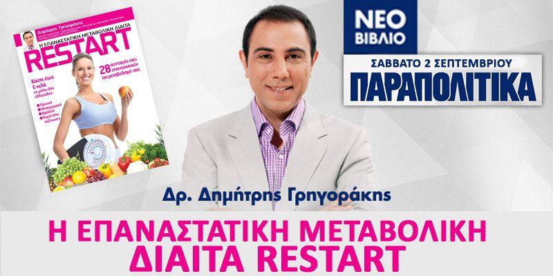metavoliki diaita restart grigorakis 0209 parapolitika