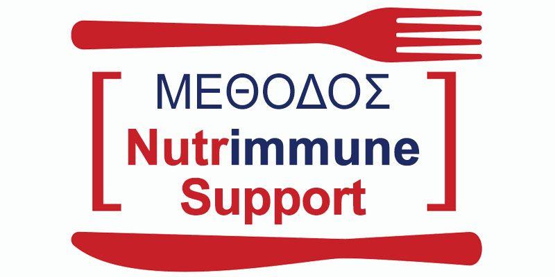 Nutrimmune Support: Η Ολιστική αντιμετώπιση των αυτοάνοσων διαταραχών!