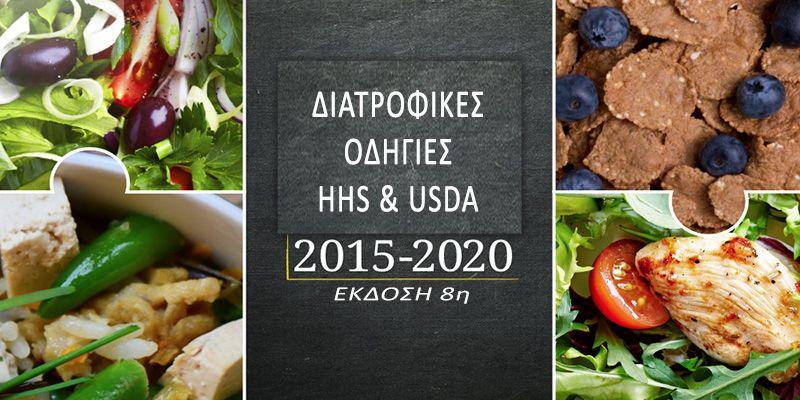 nees diatrofikes odigies 2015 2020 HHS USDA