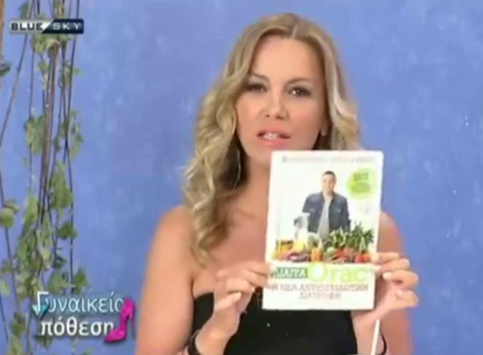 Το νέο βιβλίο του Δ.Γρηγοράκη «Δίαιτα ORAC: Η Νέα Αντιοξειδωτική Διατροφή» στο BlueSky