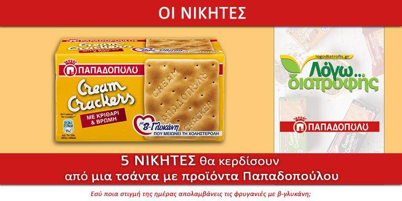 nikites diagonismos cream crackers papadopoulou noe18