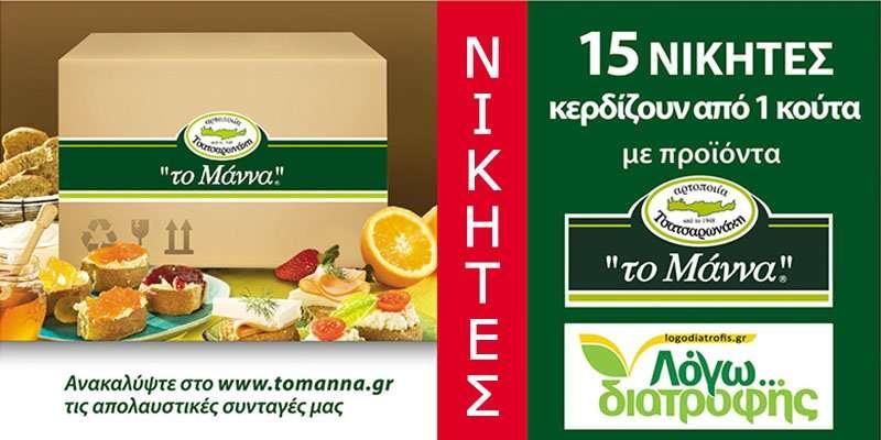 Οι 15 νικητές του διαγωνισμού με δώρο προϊόντα ''το Μάννα'' Ν. Τσατσαρωνάκης