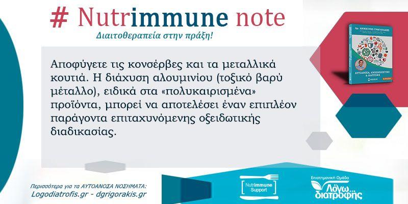 Nutrimmune Note (Δευτέρα 6 Ιουλίου)