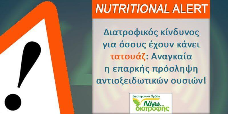 nutritional alert tatouaz antiokseidwtika