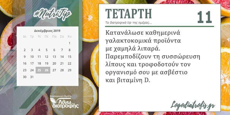 Διατροφικό tip (Τετάρτη 11 Δεκεμβρίου)