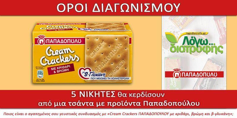 oroi diagonismo cream crackers papadopoulou fev18