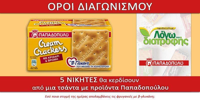 oroi diagonismos cream crackers papadopoulou noe18