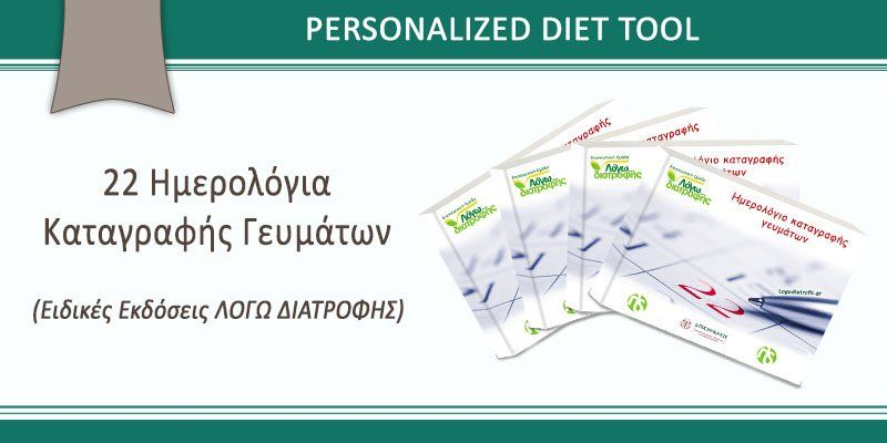 Personalized Diet Tool