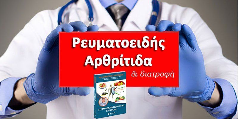 reumatoeidis arthritida kai diatrofi