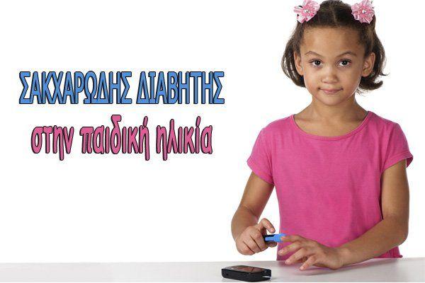 Σακχαρώδης διαβήτης στην παιδική ηλικία