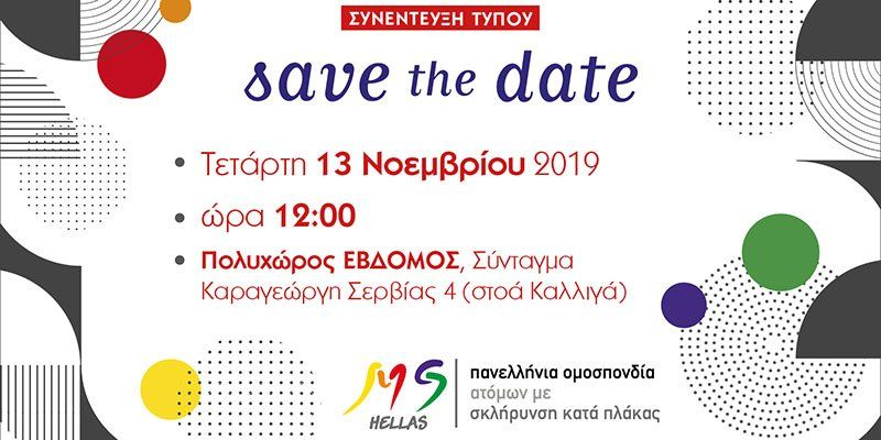 save the date 13 noe 19 vivlio syntagwn skp