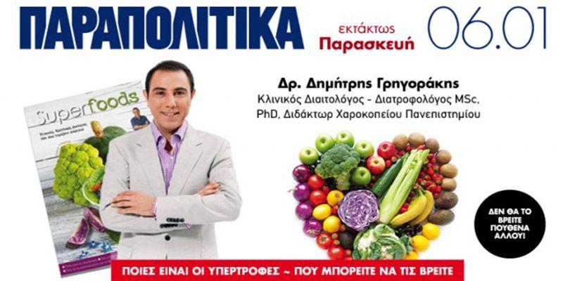 superfoods grigorakis 06 01 parapolitika