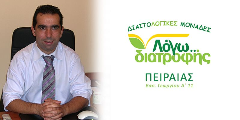 thimianidis peiraias diaitologiki monada logodiatrofis banner