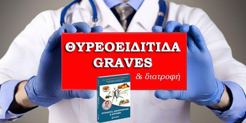 thyreoeiditida graves kai diatrofi