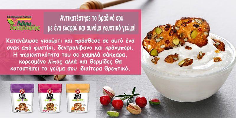tip bake rolls chipita 2