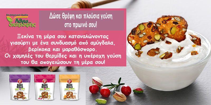 Δώσε θρέψη και πλούσια γεύση στο πρωινό σου!