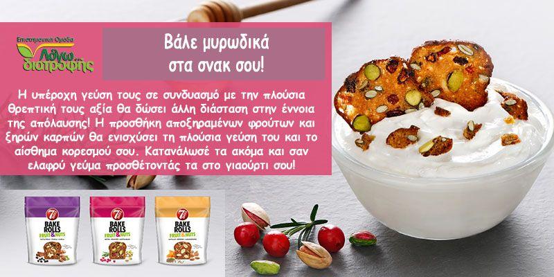 tip bake rolls chipita tip5