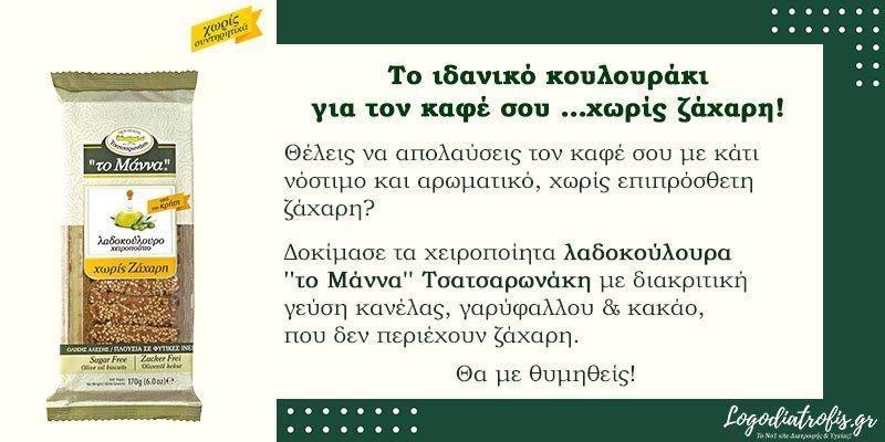 tip tsatsarwnakis noe19 ladokoulouro xwris