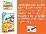 Δημητριακά ολικής αλέσεως των Weetabix για την καταπολέμηση της δυσκοιλιότητας