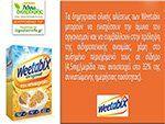 Δημητριακά ολικής αλέσεως των Weetabix για ενίσχυση της άμυνας του οργανισμού