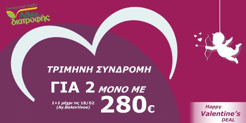 valentines deal 180219 diatrofi gia dyo me 280