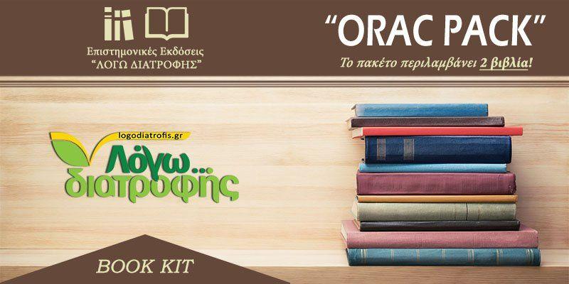 vivlia ekdoseis logodiatrofis ORAC PACK