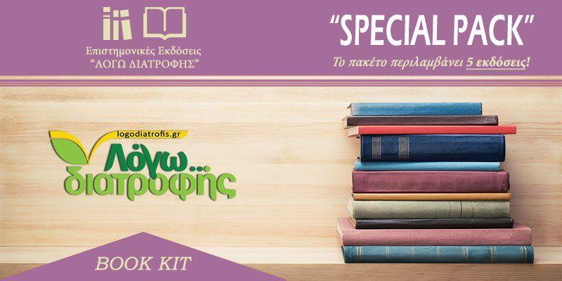 vivlia ekdoseis logodiatrofis PACK special