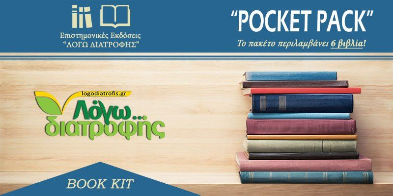 vivlia ekdoseis logodiatrofis POCKET PACK
