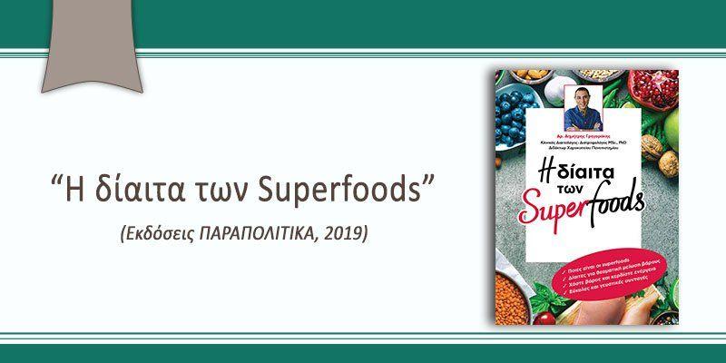 vivlia i diaita twn superfoods