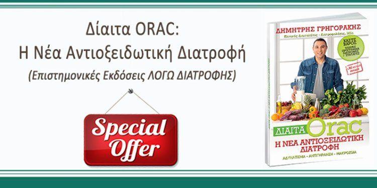 vivlio best seller diaita orac prosfora