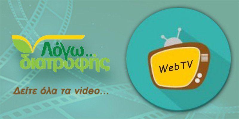 webtv logodiatrofis