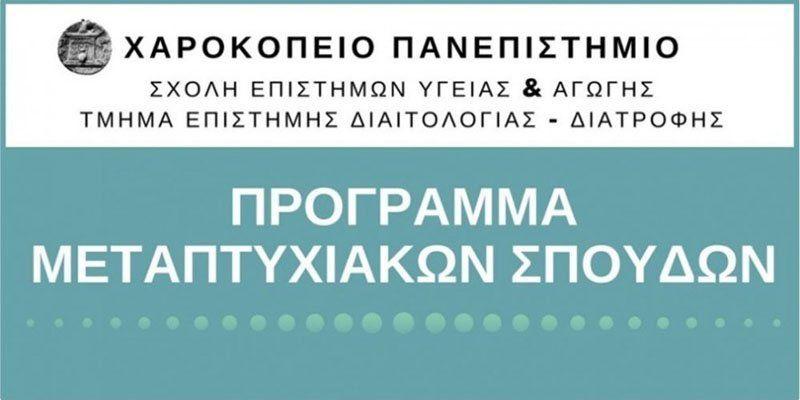 xarokopeio metaptyxiako diaitologia mai19